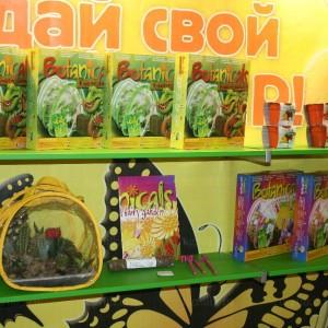 Наборы Botanicals - новинка с выставки