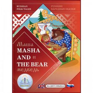 """Говорящая книга """"Маша и Медведь"""""""
